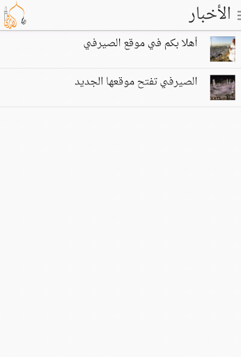 Al-sairafi حملة الصيرفي