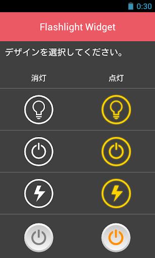 玩工具App|懐中電灯ウィジェット免費|APP試玩