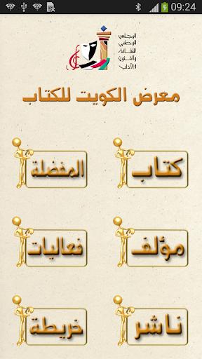 معرض الكويت