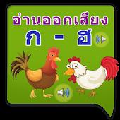 พยัญชนะไทย ก-ฮ ThaiAlphabet