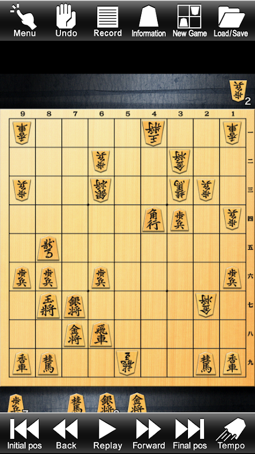 Shogi Lv.100 (Japanese Chess)- screenshot