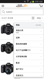 亚马逊 screenshot 2