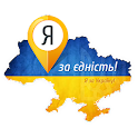 За єдність України icon