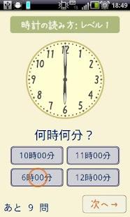 時計クイズ- screenshot thumbnail