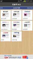 Screenshot of 오늘의 뉴스 (신문, 뉴스 사이트 모음)