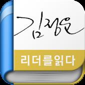 김정운 - 리더를 읽다 시리즈(무료책)