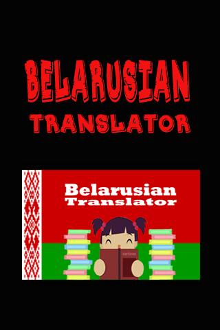 Belarusian English Translate