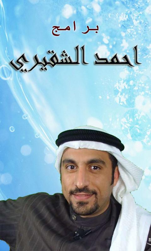 برامج احمد الشقيري - screenshot