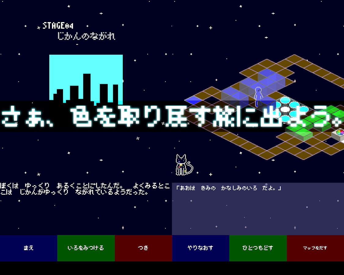 色を操るパズル - ColorFinder- screenshot