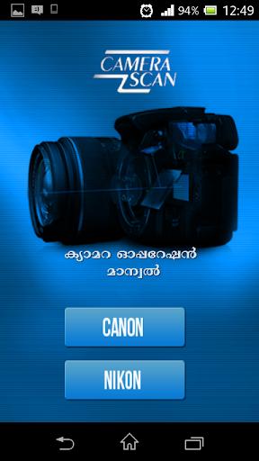 Malayalam Camera Manual
