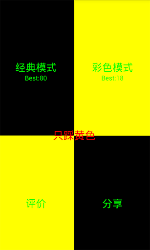 只踩黄色 Tap The Yellow