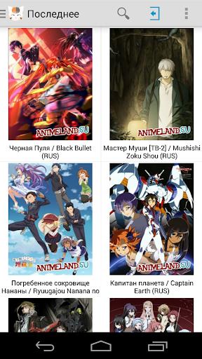 Animeland Онлайн