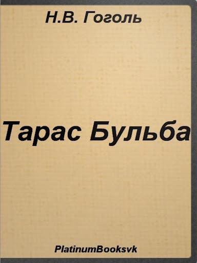 Тарас Бульба. Н.В. Гоголь.