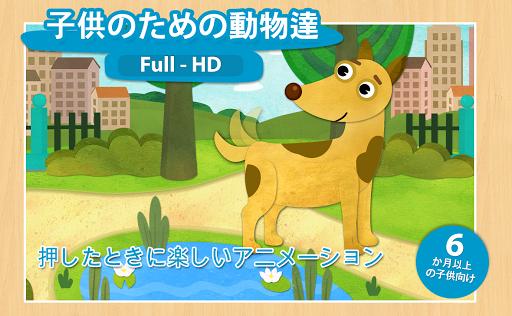 玩教育App|子供のための動物達免費|APP試玩