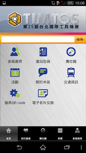 玩免費商業APP|下載臺北工具機展 app不用錢|硬是要APP