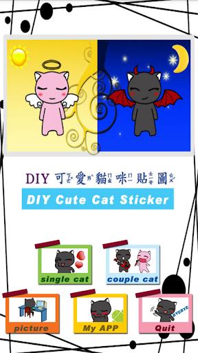 DIY可愛貓咪貼圖