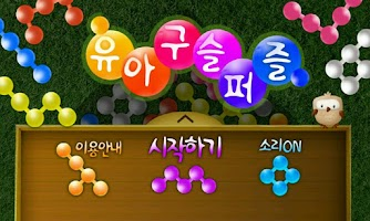 Screenshot of 유아구슬퍼즐_WVGA
