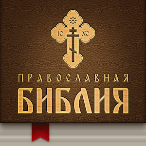 Электронная книга библия для андроид