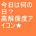 今日は何の日? logo