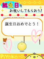 Screenshot of ゆるぼけペット ピヨコ -無料育成おしゃべりゲーム-