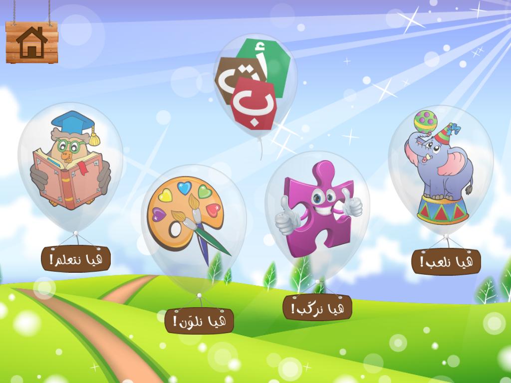 arabic learning for kids full screenshot - Images For Kids