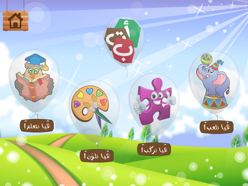 arabic learning for kids full screenshot - Picture For Kids
