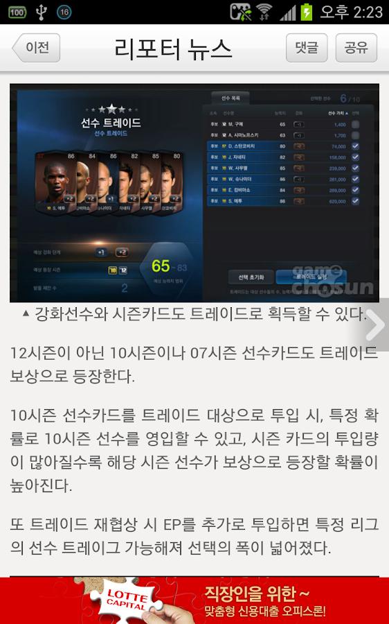 피파온라인3 게임조선 (뉴스, 커뮤니티, 선수팀검색) - screenshot
