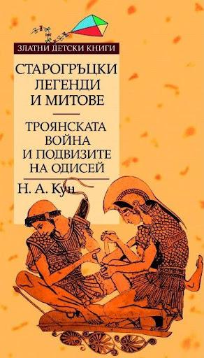 Старогръцки легенди... ТОМ II