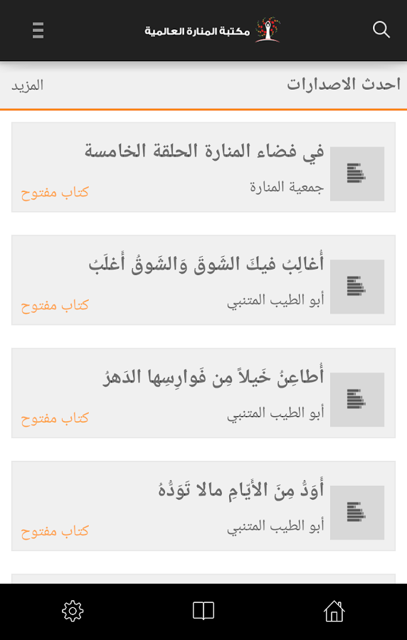 Al Manarah Library- screenshot