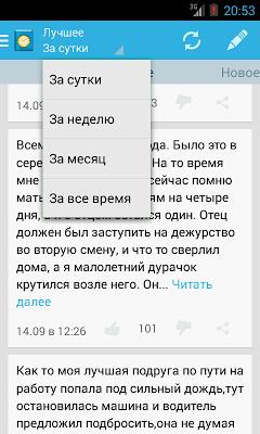 Время Историй: Истории о Жизни - screenshot
