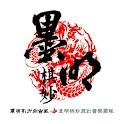 墨明棋妙 logo