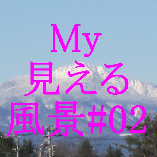 摄影のMy見える風景#02 LOGO-記事Game
