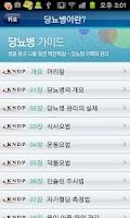 Screenshot of 당뇨병 수첩 Plus