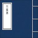 引凤萧 icon