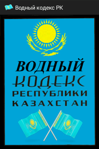 Водный кодекс РК Казахстан