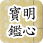 Myeongsimbogam icon