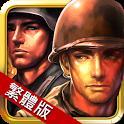 二戰風雲 War 2 Victory (繁體中文版) icon