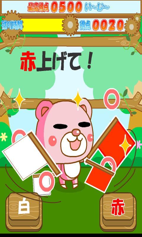 ドキドキ旗上げゲーム - screenshot
