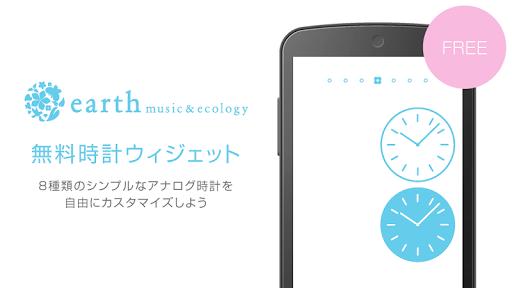 earth music ecology-シンプル時計-無料♪