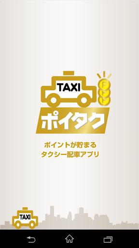 ポイントタクシー配車