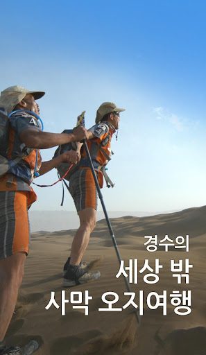 경수의 세상 밖 사막 오지여행