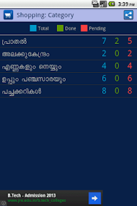 Malayalam Grocery Shopping screenshot 4