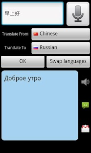 Chinese Russian Translator - screenshot thumbnail