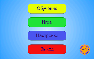 Screenshot of Учим цвета и фигуры для детей
