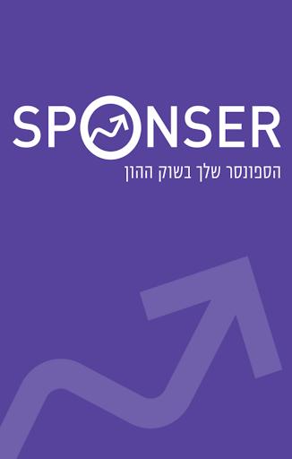 ספונסר - sponser