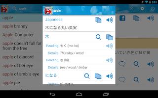 Screenshot of Japanese English Dictionary