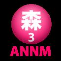 森田美位子のオールナイトニッポンモバイル第3回 icon