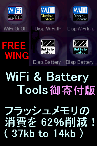 WiFi & Battery Tools Donate - screenshot
