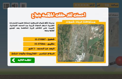 免費下載冒險APP العاب المقاومة - عين السحاب app開箱文 APP開箱王