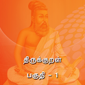 THIRUKKURAL VOL 1 FREE